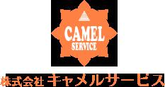 株式会社キャメルサービス